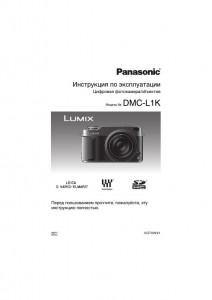Panasonic Lumix DMC-L1K - инструкция по эксплуатации