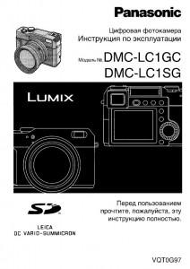 Panasonic Lumix DMC-LC1GC, Lumix DMC-LC1SG - инструкция по эксплуатации