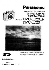 Panasonic Lumix DMC-LC20EN, Lumix DMC-LC20T - инструкция по эксплуатации