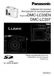 Panasonic Lumix DMC-LC33EN, Lumix DMC-LC33T - инструкция по эксплуатации