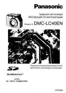 Panasonic Lumix DMC-LC40EN - инструкция по эксплуатации