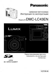 Panasonic Lumix DMC-LC43EN - инструкция по эксплуатации
