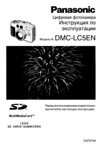 Panasonic Lumix DMC-LC5EN - инструкция по эксплуатации