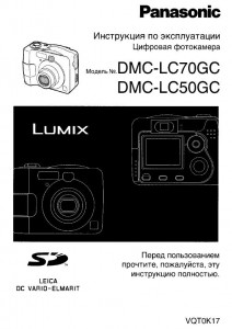 Panasonic Lumix DMC-LC70GC, Lumix DMC-LC50GC - инструкция по эксплуатации