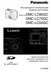 Panasonic Lumix DMC-LC80GC, Lumix DMC-LC70GC, Lumix DMC-LC50GC - инструкция по эксплуатации