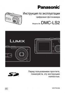 Panasonic Lumix DMC-LS2 - инструкция по эксплуатации