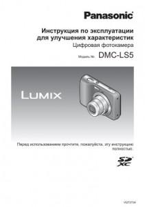 Panasonic Lumix DMC-LS5 - инструкция по эксплуатации для улучшения характеристик
