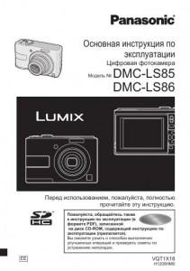 Panasonic Lumix DMC-LS85, Lumix DMC-LS86 - основная инструкция по эксплуатации