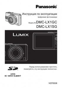 Panasonic Lumix DMC-LX1GC, Lumix DMC-LX1SG - инструкция по эксплуатации