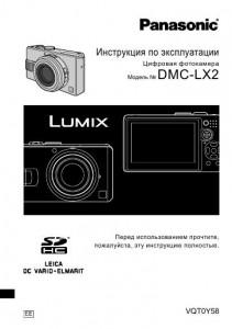 Panasonic Lumix DMC-LX2 - инструкция по эксплуатации