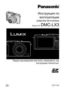 Panasonic Lumix DMC-LX3 - инструкция по эксплуатации