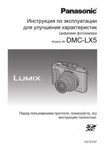 Panasonic Lumix DMC-LX5 - инструкция по эксплуатации для улучшения характеристик