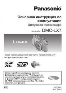 Panasonic Lumix DMC-LX7 - основная инструкция по эксплуатации