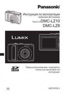 Panasonic Lumix DMC-LZ10, Lumix DMC-LZ8 - инструкция по эксплуатации