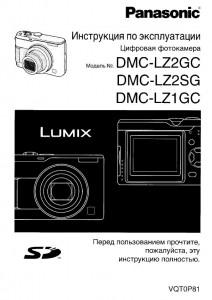 Panasonic Lumix DMC-LZ2GC, Lumix DMC-LZ2SG, Lumix DMC-LZ1GC - инструкция по эксплуатации