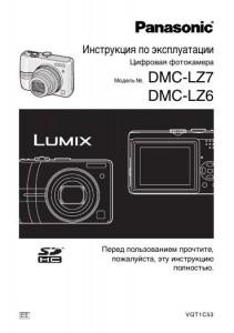 Panasonic Lumix DMC-LZ7, Lumix DMC-LZ6 - инструкция по эксплуатации