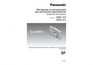Panasonic Lumix DMC-S3, Lumix DMC-S1 - инструкция по эксплуатации для улучшения характеристик