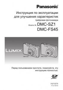 Panasonic Lumix DMC-SZ1, Lumix DMC-FS45 - инструкция по эксплуатации для улучшения характеристик