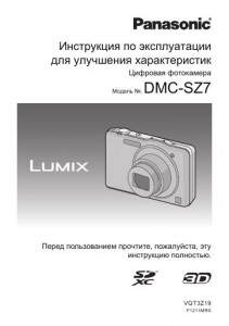 Panasonic Lumix DMC-SZ7 - инструкция по эксплуатации для улучшения характеристик