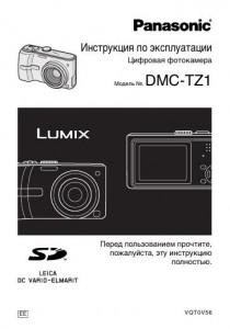 Panasonic Lumix DMC-TZ1 - инструкция по эксплуатации