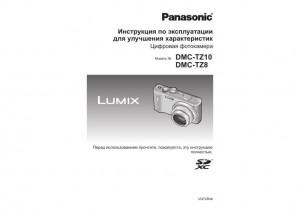 Panasonic Lumix DMC-TZ10, Lumix DMC-TZ8 - инструкция по эксплуатации для улучшения характеристик
