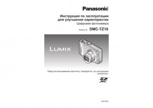 инструкция panasonic dmc-tz18