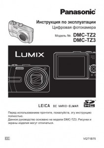 инструкция Panasonic Dmc-tz18 - фото 7