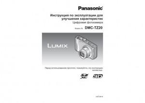 Panasonic Lumix DMC-TZ20 - инструкция по эксплуатации для улучшения характеристик