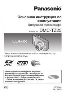 Panasonic Lumix DMC-TZ25 - основная инструкция по эксплуатации