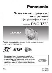 Panasonic Lumix DMC-TZ30 - основная инструкция по эксплуатации