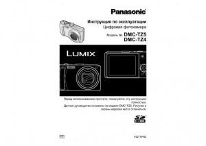 Panasonic Lumix DMC-TZ4, Lumix DMC-TZ5 - инструкция по эксплуатации
