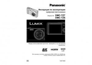 Panasonic Lumix DMC-TZ7, Lumix DMC-TZ6 - инструкция по эксплуатации