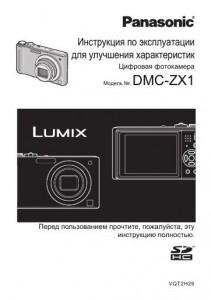Panasonic Lumix DMC-ZX1 - инструкция по эксплуатации для улучшения характеристик