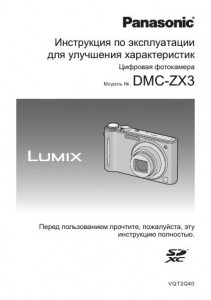 Panasonic Dmc-fs18 инструкция - фото 9