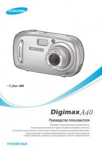Samsung A40 - руководство пользователя
