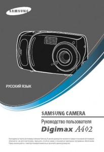 Samsung A402 - руководство пользователя