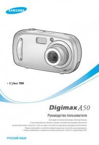 Samsung A50 - руководство пользователя
