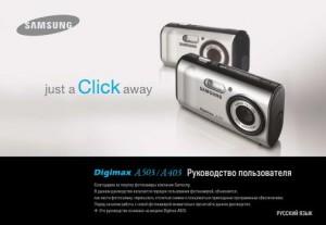 Samsung A503, A403 - руководство пользователя