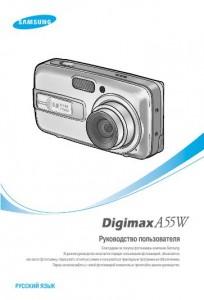 Samsung A55W - руководство пользователя