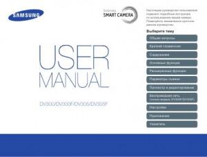 Samsung DV300, DV300F, DV305, DV305F - руководство пользователя