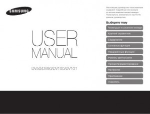 Samsung DV50, DV90, DV100, DV101 - руководство пользователя