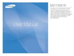 Samsung ES17, ES19 - руководство пользователя