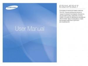 Samsung ES25, ES27 - руководство пользователя