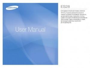 Samsung ES28 - руководство пользователя