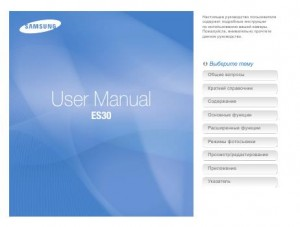 Samsung ES30 - руководство пользователя