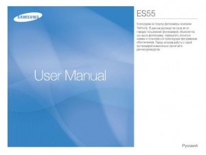 Samsung ES55 - руководство пользователя