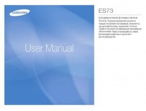 Samsung ES73 - руководство пользователя