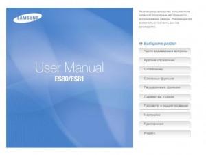 Samsung ES80, ES81 - руководство пользователя