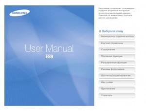 Samsung ES9 - руководство пользователя