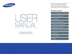 Samsung ES90, ES91 - руководство пользователя